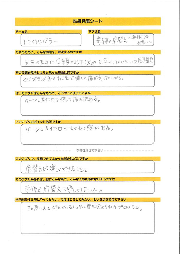 トライアングラー_発表シート