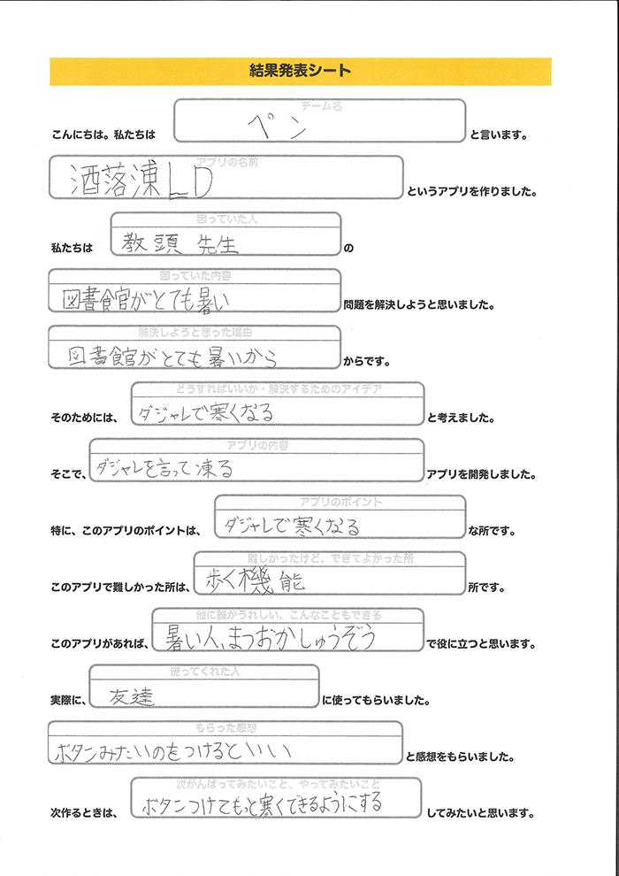 ペン_発表シート
