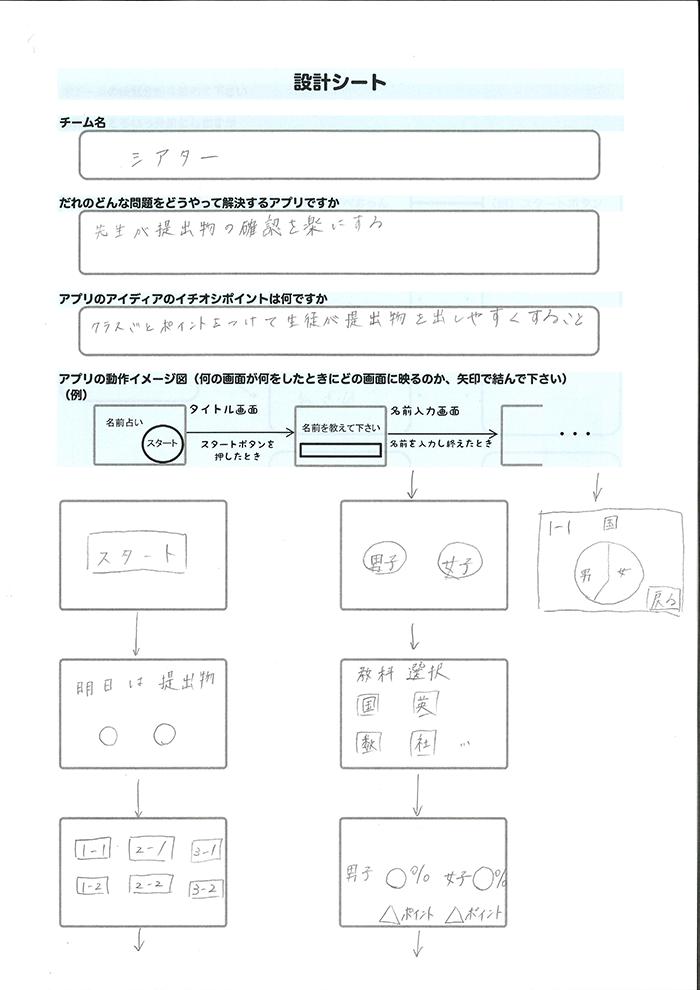 シアター_設計シート