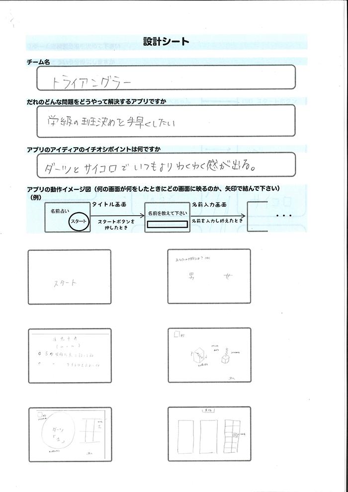 トライアングラー_設計シート