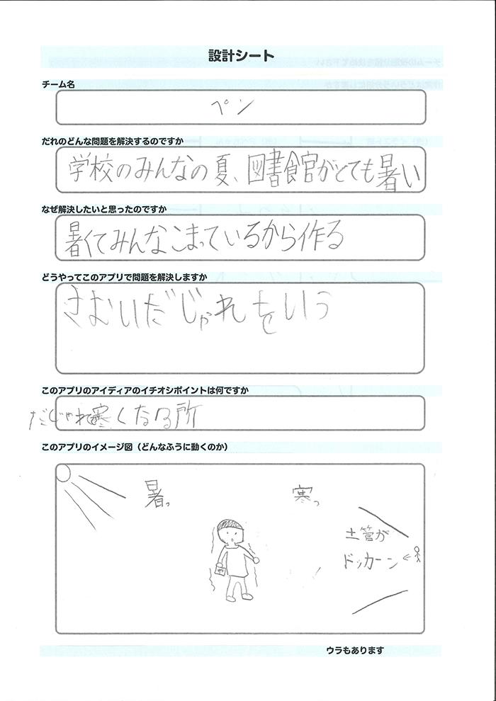 ペン_設計シート