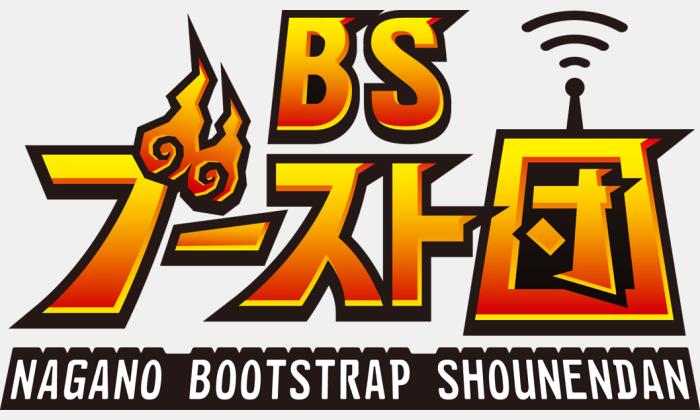 ブースト団logo